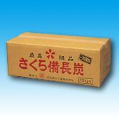 さくら備長炭(10kg)