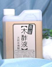 安心の蒸留木酢液1L